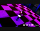 【MMD東方】うどんげで曖昧劣情Lover