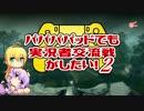 【BF1】情弱紫黄の極小射程 part4 【ゆかマキ実況】