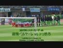 2017.04.15 J2 湘南ベルマーレ vs FC岐阜 in Shonan BMW スタジアム #bellmare #fc...