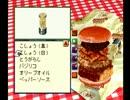 【バーガーバーガー】◆30代 はじめてのバーガーチェーン経営◆part3