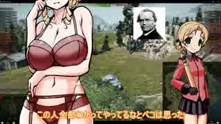 【WoT】グロリアーナクルセイダーズ パー