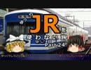 【ゆっくり】 JRを使わない旅 / part 24