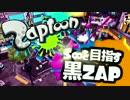 【S+】S∞を目指す黒ZAP 48(通算104)【ゆっ