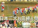 【海幸山幸の詩 #26】お田植え祭りと日本人[桜H29/4/17]