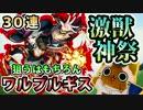 【モンスト実況】狙うはもちろんワルプルギス!激獣神祭!【30連】