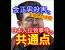 金正男殺害事件と日本人拉致事件の共通点!