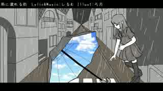 【鏡音リン】雨に濡れる街【オリジナル】