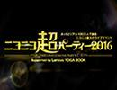 ニコニコ超パーティー2017 開催決定!超パーティー振り返り