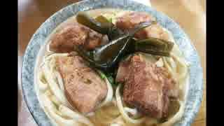 【これ食べたい】 沖縄そば・ソーキそば その6