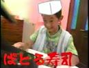 ばとる寿司