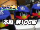 【第106回】れい&ゆいの文化放送ホームランラジオ!