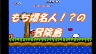 【ゲーム実況】高橋名人の冒険島を実況プレイ_2連射
