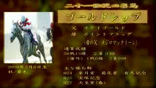 21世紀の名馬 ゴールドシップ