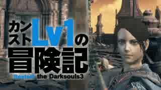 【ダークソウル3】カンストLv1の冒険