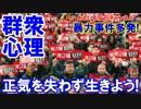 【韓国社会の病巣発覚】 群衆心理で暴走多発!正気を失わず生きよう!
