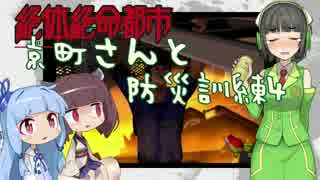【絶体絶命都市】京町さんと防災訓練4【VO