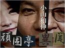 【頑固亭異聞】メディアがつくる盲点とまやかし[桜H29/4/18]