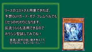 【遊戯王ADS】手札2枚から無限ドロー(星杯軸)