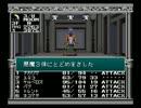 【旧約・女神転生I・II】初見実況プレイ18