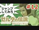 【ゼルダの伝説】のんびり実況プレイ#12【ブレス オブ ザ ワイルド】