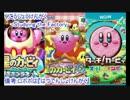 【修正版】類似BGM同時に流してみたVol.星-Original & Arranged Kirby BGM MIX Ⅰ-