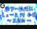 【脇下一族列伝】しょーとPV合作 ~星霜編~  その①