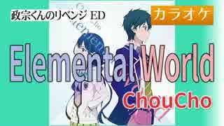 【ニコカラ・JOY】Elemental World / Chou