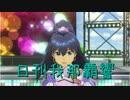 日刊 我那覇響 第1313号 「きゅんっ!ヴァンパイアガール」 【ソロ】