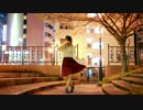 【夜の街で】 シャルル 踊ってみた 【と