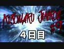 【ゆっくり人狼】きそまる人狼#9_3(4日目)【実卓初心者村】【12B】