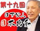 日下公人塾『日本出動』#19 ゲスト:関岡英之【アジアシリー...
