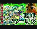 【モンスト実況】初めて当てたガチャ限☆6のマーリンを獣神化!【22階】