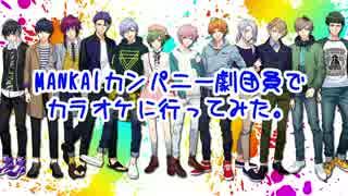 【A3!】劇団員がカラオケに行くとこうなった【MANKAIカンパニー】 thumbnail
