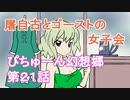 【ぴちゅーん幻想郷】21・屠自古とゴーストの女子会【東方アニメ】