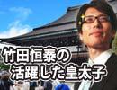 竹田恒泰の『史上、活躍した皇太子』(2/2)|竹田恒泰チャンネル特番