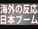 【海外の反応】日本ブーム再燃【真実】