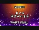 【MUGEN】 第2回 きぼぜつリスペ 帰宅部の意志 part Final 【凶悪】