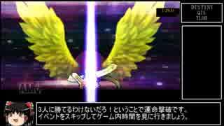 勇者30 SECOND RTA 1:29:51(WR) Part.5 ラスト