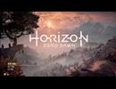 NGC『Horizon Zero Dawn』生放送 第1回 1/3