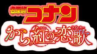 【練習用】渡月橋~君 想う~ 名探偵コナ
