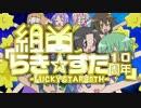 【合作】組曲『らき☆すた10周年』~Lucky star 10th~