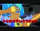 【東方MMD】日焼けチルノさんがDaisukeを踊るようです