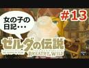 【ゼルダの伝説】のんびり実況プレイ#13【ブレス オブ ザ ワイルド】
