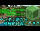【実況】愛と陰謀渦巻く冒険ノ旅【Minecraft】Part3