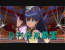 日刊 我那覇響 第1315号 「キミ*チャンネル」 【ソロ】