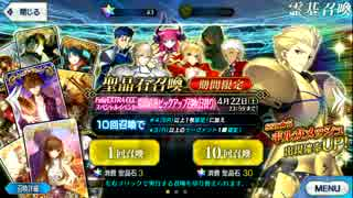 【FateGO】Fate EXTRA CCC開幕直前ピックアップ召喚 2日目