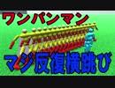 【物理エンジン】ワンパンマンのマジ反復横跳びは強いのか!?