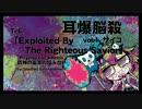 【8月11日C92 東に39b】耳爆脳殺 vol.1-サイコ◯◯-【XFD】