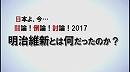 【討論】明治維新とは何だったのか?[桜H29/4/22]