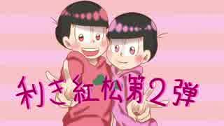 【おそ松さん人力・手描き】利き紅松第二弾!!【紅松】